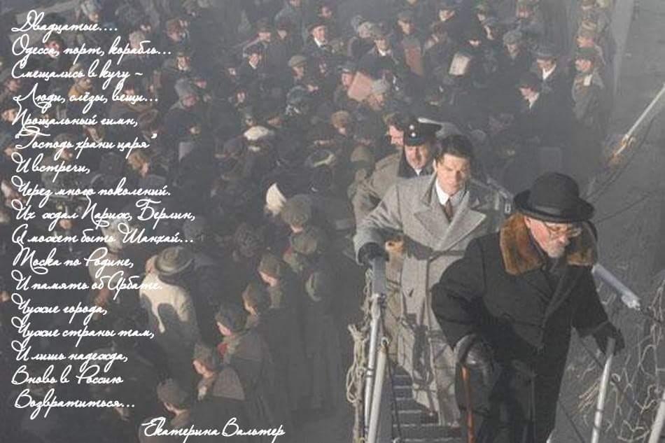 Российская эмиграция начала xx века.
