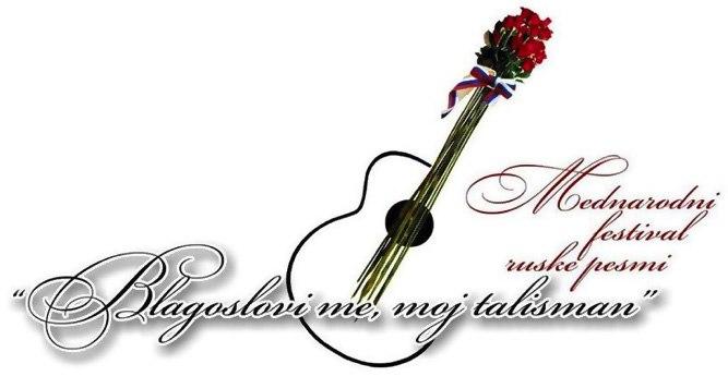 Vi Международный фестиваль — конкурс русского романса «Храни меня, мой талисман»