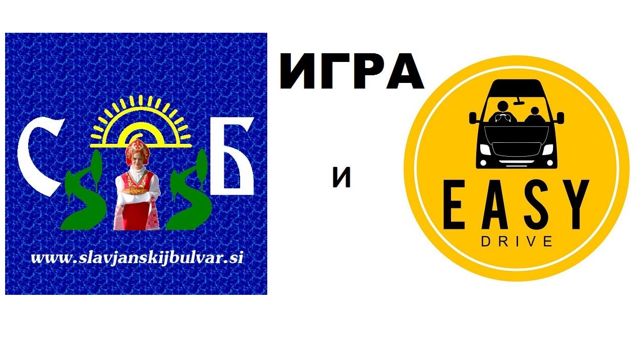 Победителем розыгрыша от easydrive.si и slavjanskijbulvar.si стал …