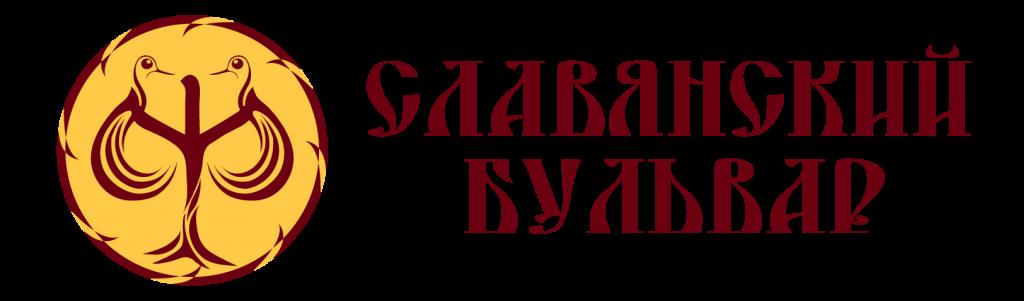 slavjanskijbulvar logotip 1024x301 - <center>Дорогие наши читатели!</center>