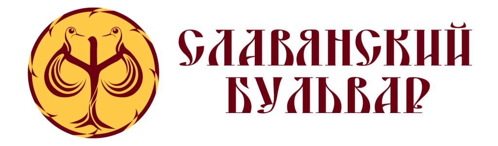 Slavjanskijbulvar-logotip-e1501756016933
