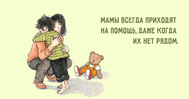 Нашим мамам.