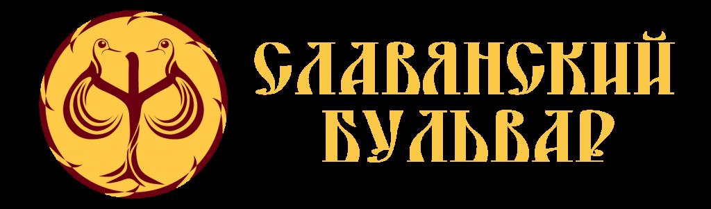 Славянский Бульвар - Словения / Slovenija