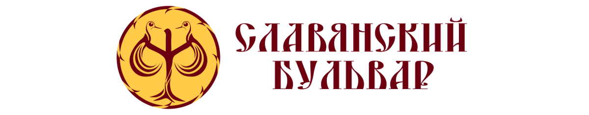 Славянский Бульвар – Словения / Slovenija