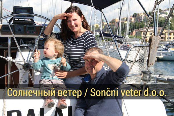 Солнечный ветер / sončni veter d.o.o.
