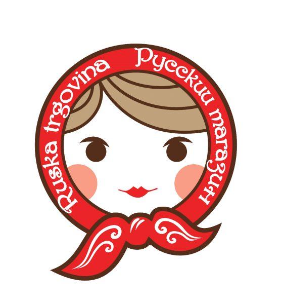 Русский магазин (ruska trgovina)
