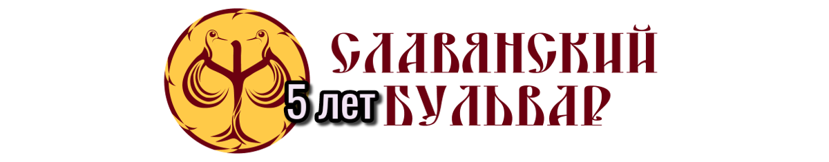 Славянский Бульвар — Словения / Slovenija